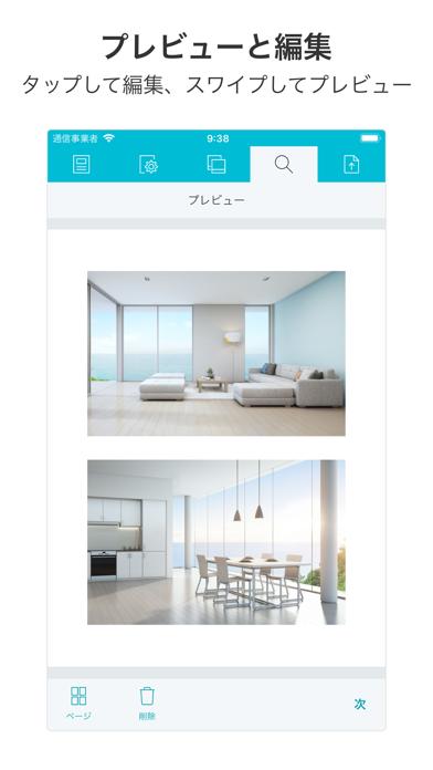 写真 PDF 変換 ScreenShot4