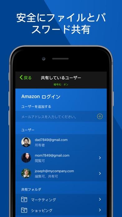 Keeper パスワードマネージャ ScreenShot4