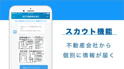 店舗物件アプリ/テナントブックのスクリーンショット4