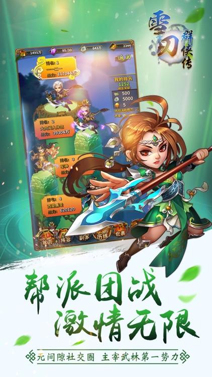 雪刀群侠传-全新版本来袭 screenshot-3