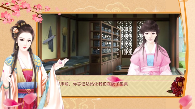 君心难测 screenshot-1