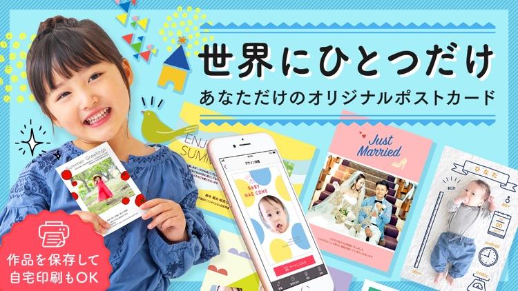 つむぐ挨拶状 おしゃれかわいいポストカード作成アプリ