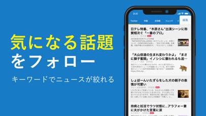 ニフティ ニュース ScreenShot3