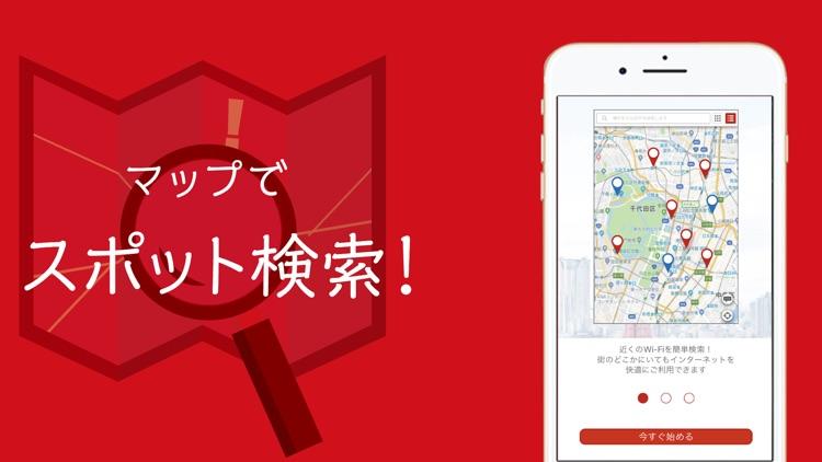 エコネクト/全国のWi-Fiに自動接続 screenshot-4