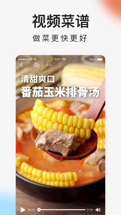 下厨房-美食菜谱 ScreenShot3