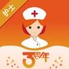 金牌护士(护士端)-护士兼职接单平台