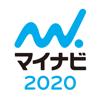 マイナビ2020 新卒のための就活アプリ