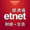 etnet 財經·生活 經濟通