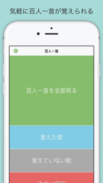 覚える百人一首 screenshot1