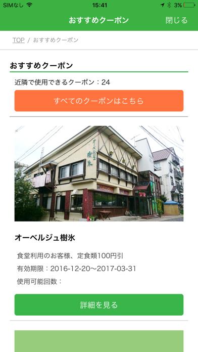 Wi-Fi YAMAGATAのおすすめ画像2