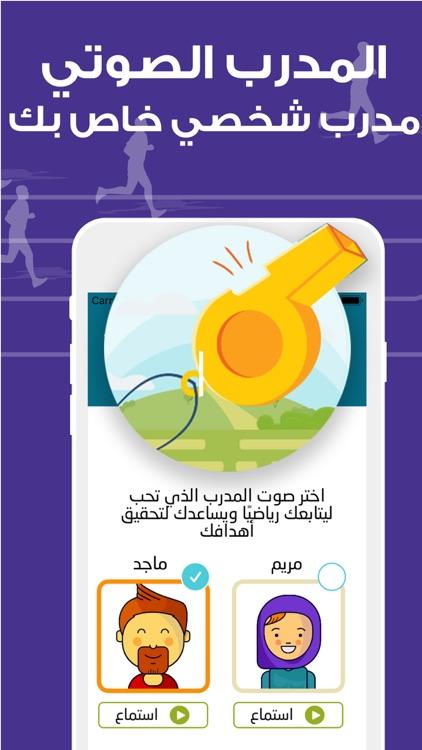 رشاقة -عداد الخطوات وشرب الماء screenshot-8