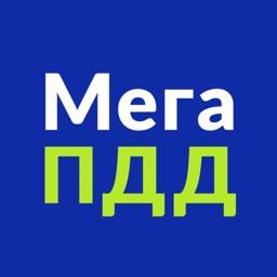 МегаПДД