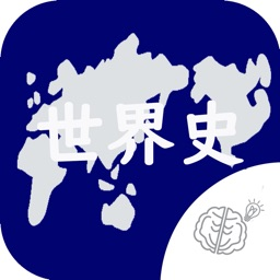 ボケ防止のための世界史クイズアプリ By Funspire Inc
