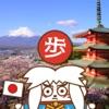 计步器-JapanWalk