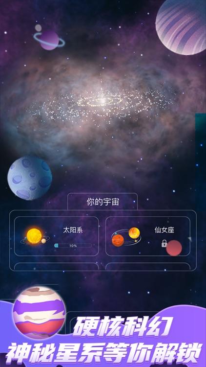 来!捏个宇宙 screenshot-3