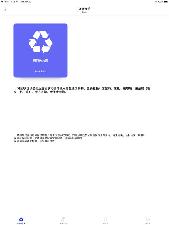 Garbage classification screenshot 10