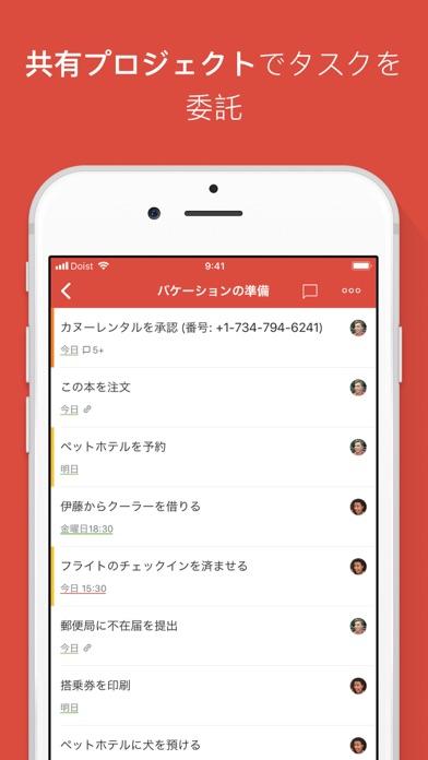 Todoist: ToDoリスト・タスク管理・リマインダー」 - iPhone