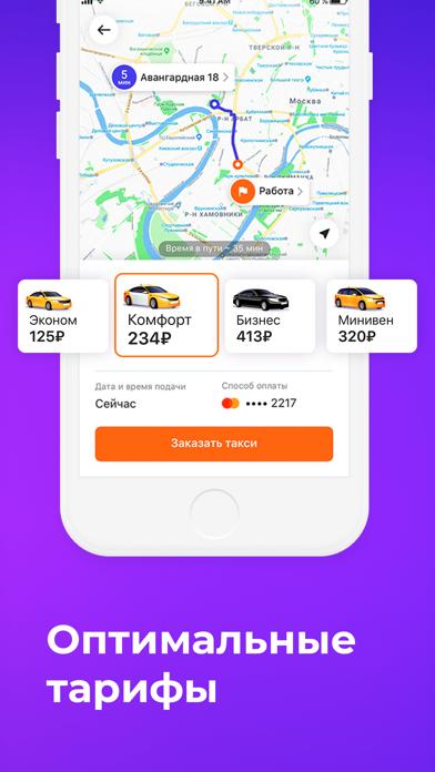 Скачать Ситимобил – заказ такси для ПК