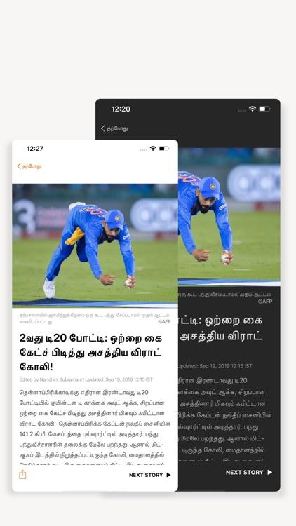 NDTV Tamil screenshot-4