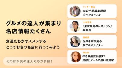 Retty-グルメの実名口コミアプリ お店検索・ネット予約 - 窓用