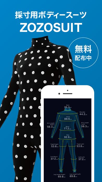 ファッション通販 ZOZOTOWN ScreenShot1