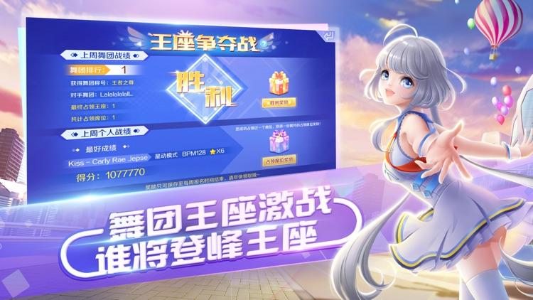 QQ炫舞 screenshot-1