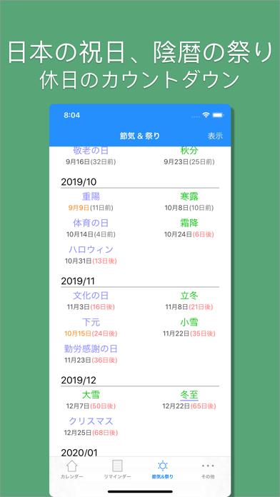 PP カレンダー - 日本の祝日,陰暦の祭り,リマインダーのおすすめ画像2