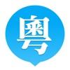 粤语U学院-30天轻松广东话粤语学习