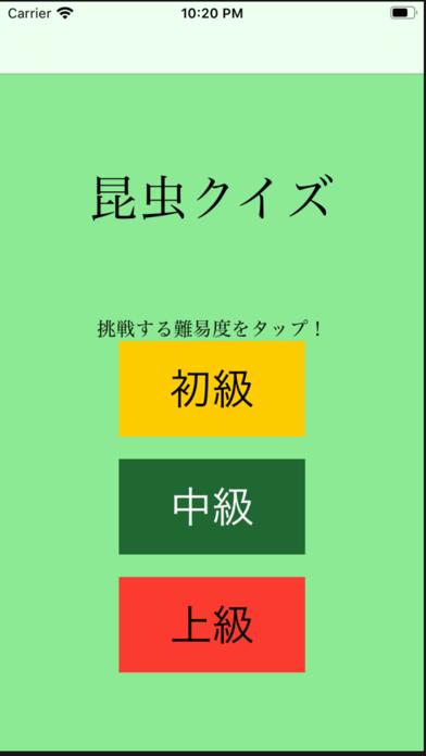 〜昆虫クイズ〜 screenshot 1