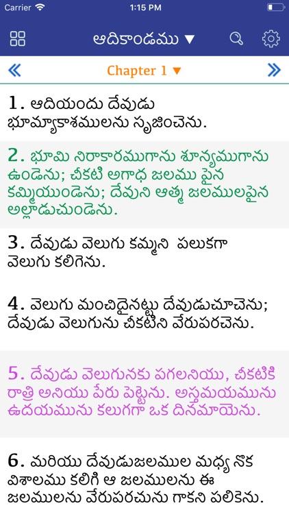 Telugu Bible Offline -BibleAll by Axeraan Technologies