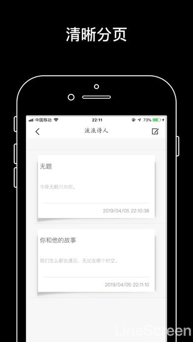 流浪诗人 screenshot 3