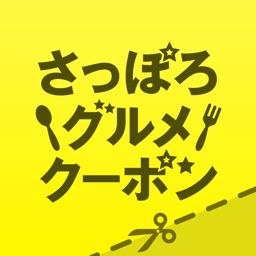 Sapporo Gourmet Coupon