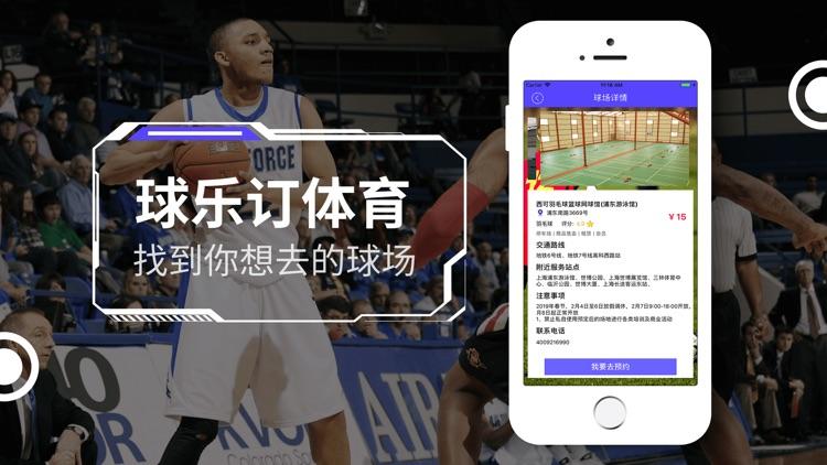 球乐订体育 screenshot-3