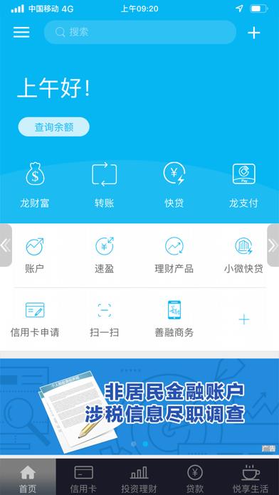中国建设银行 screenshot one