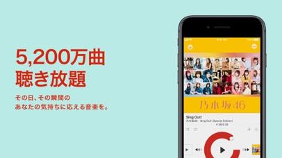 楽天ミュージック 楽天の聴き放題・音楽アプリ - 窓用