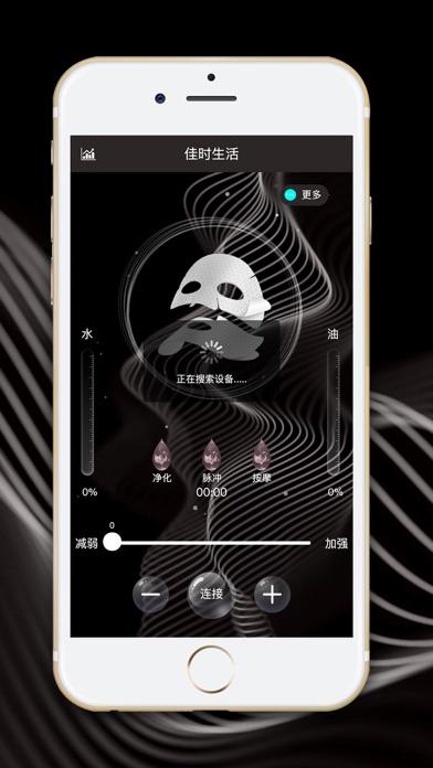 佳时生活 screenshot 4