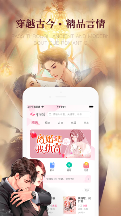 粉瓣书城-热门小说电子书阅读软件 screenshot two