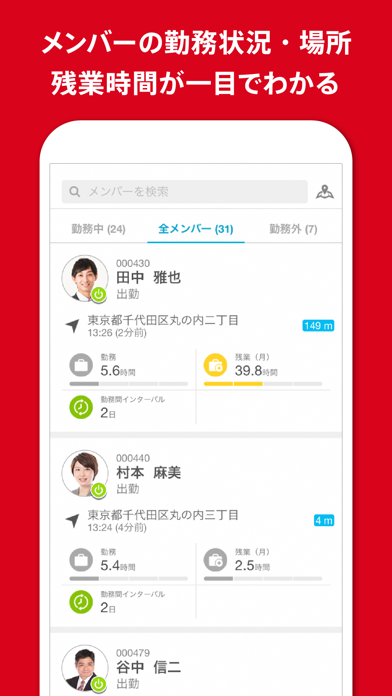 cyzen - 働くを、もっと楽しくする App ScreenShot2