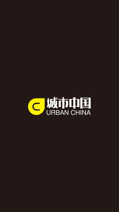 城市中国 URBAN CHINAScreenshot of 1