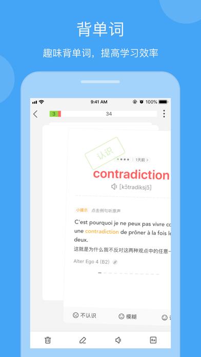 Screenshot #3 pour 法语助手 Frhelper法语词典翻译工具