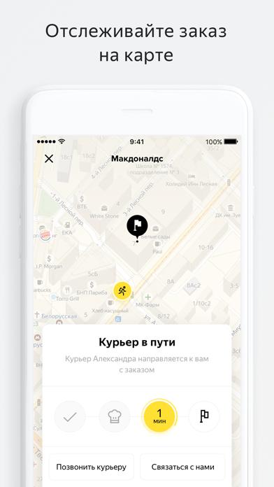 Screenshot for Yandex.Eda in Azerbaijan App Store