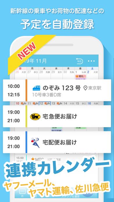 Yahoo!カレンダー - 窓用