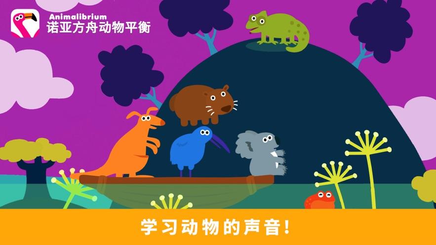 诺亚方舟动物平衡 Animalibrium 儿童和宝宝的游戏-4