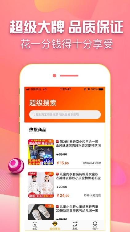 锦鲤VIP-网购好省兼职分享更赚钱 screenshot-3