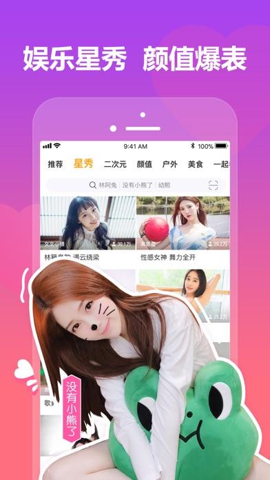 虎牙直播-游戏互动直播平台 Screenshot