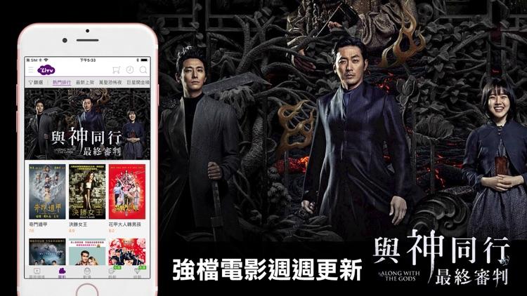 LiTV 線上影視 screenshot-6