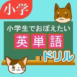英単語ドリル ~小学生でおぼえたい英単語~