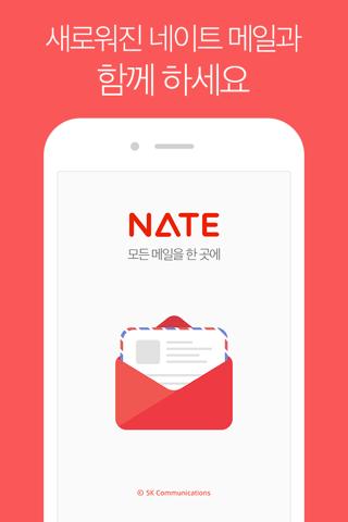 네이트메일(NateMail) - náhled