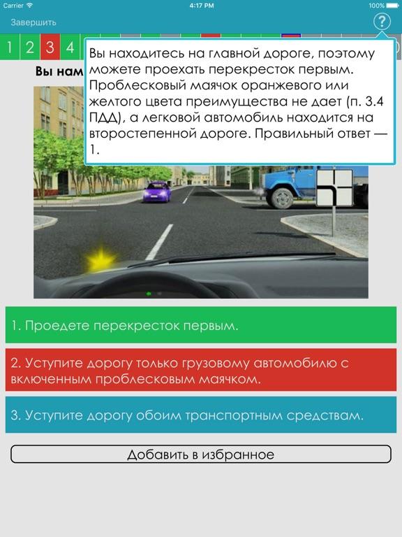 ПДД 2020: Учебник Screenshots