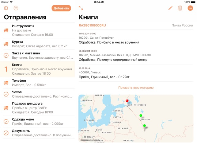 Посылка (Parcel) Screenshot